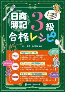 日商簿記3級合格レシピ